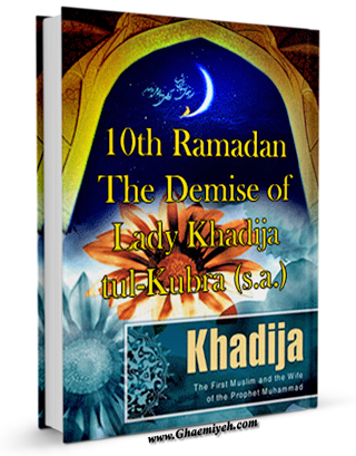 Tenth Ramadan - The Demise of Lady Khadija-tul-Kubra A.S