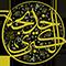 پایگاه تخصصی حضرت خدیجه سلام الله علیها