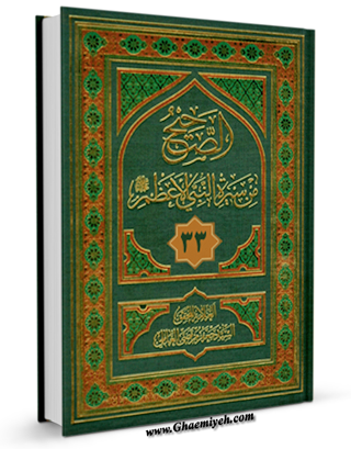 الصحیح من سیره النبی الاعظم(ص) جلد 33