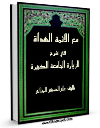 مع الائمه الهداه فی شرح الزیاره الجامعه الکبیره
