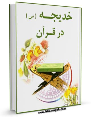 خدیجه سلام الله علیها در قرآن