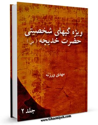 ویژگی های شخصیتی حضرت خدیجه ( سلام الله علیها ) جلد 2