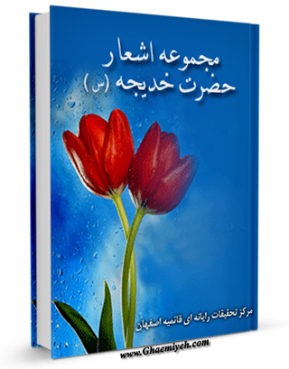 مجموعه اشعار حضرت خدیجه ( سلام الله علیها )