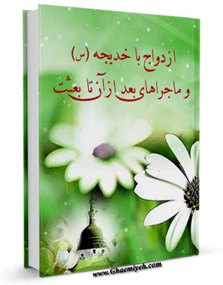 ازدواج با خدیجه سلام الله علیها و ماجراهای بعد از آن تا بعثت